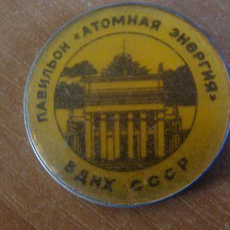 ВДНХ СССР павильон  Атомная энергия