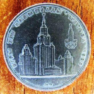 1 рубль 1979 года, Олимпиада 1980. МГУ