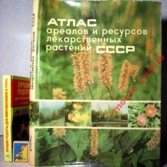 Атлас ареалов и ресурсов лекарственных растений СССР.  1983