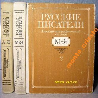 Русские писатели Биобиблиографический словарь в 2т