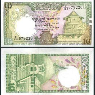 Sri Lanka / Шри-Ланка - 10 Rupees 1990 P. 96 - UNC
