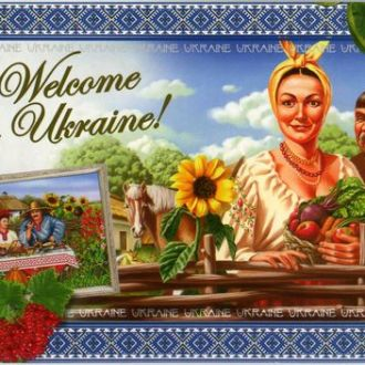 Открытка - Украина - Добро пожаловать!