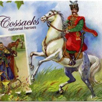 Открытка - Казаки - национальные герои