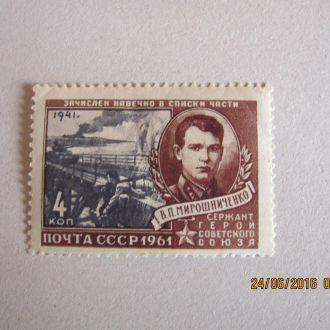 ссср мирошниченко 1961 **