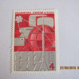 ссср связь спутник 1967 **
