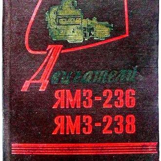 Двигатели ЯМЗ-236, ЯМЗ-238. Инструкция по эксплуатации Ярославль 1969г. 150 с.