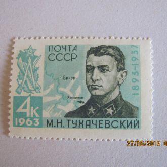 ссср тухачевский 1963 **