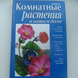 Комнатные растения в вашем доме Автор: Алдохина Т.