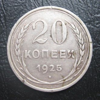 СССР 20 КОПЕЕК 1925 СЕРЕБРО