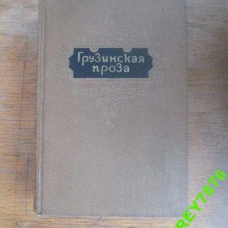 Грузинская проза. В 3т. т.2. 1955