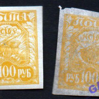 РСФСР 1921 100 руб бумага простая и папиросная
