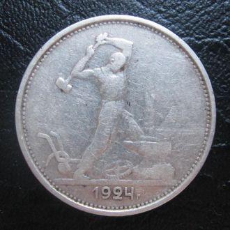 50 копеек, СССР, 1924г., Т.Р., серебро 0.900