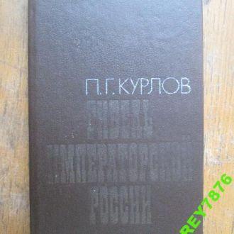 Курлов. Гибель императорской России.