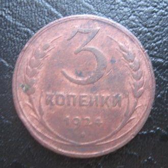 СССР 3 копейки 1924 г