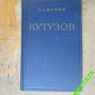 Жилин. Кутузов.
