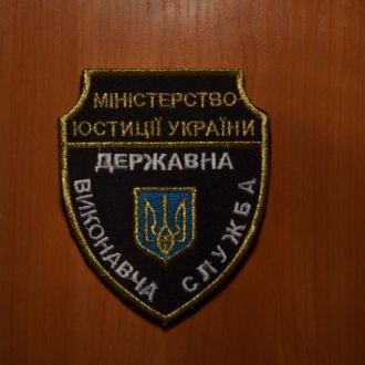 Шеврон Державна виконавча служба (шитий)