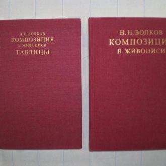 Н.Н.Волков  Композиция в живописи. Таблицы.