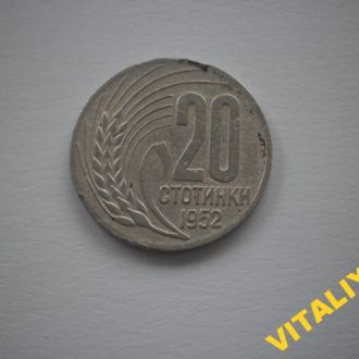 РІДКІСТЬ. Болгарія. 20 стотинки. 1952 рік. ДЕШЕВО.