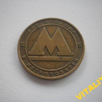 Старинный жетон для прохода в метрополитен метро метрополітен Санкт-Петербург. Недорого!