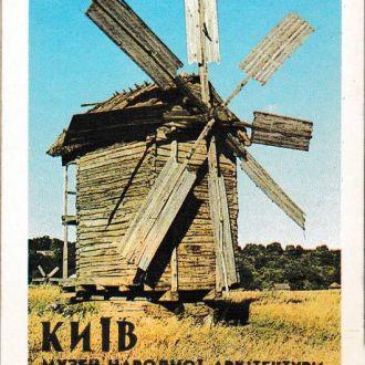 Календарик. Музей 1988