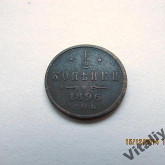 Пол копейки 1896. 1/2 копейки.