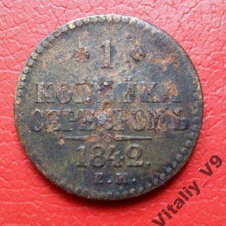 1 Копейка 1842 ЕМ
