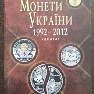Книга Монеты Украины 2012г.