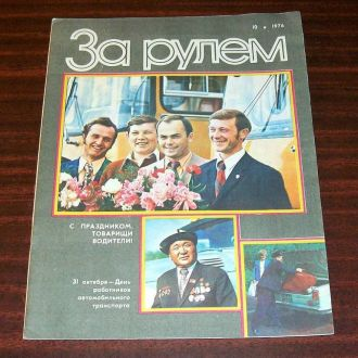 За рулем. №10, 1976. Журнал.