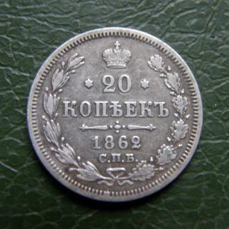 20 КОПЕЕК 1862г.МИ VF
