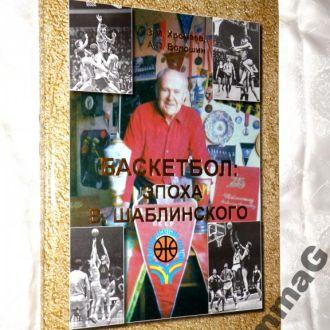 Баскетбол эпохи В.Шаблинского