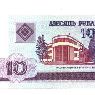 10 рублей 2000 Беларусь Пресс