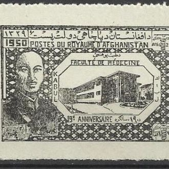 Афганистан 1950 Король медицина 1м.**