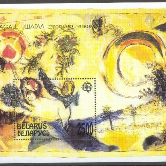 Беларусь 1993 Европа СЕПТ Живопись Шагал бл.**