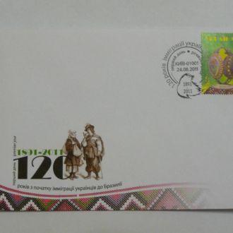 КПД 120 років імміграції українців до Бразілії