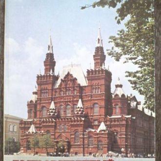 Государственный исторический музей, брошюра