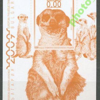 Болгария 2009 фауна зоопарк Проба бл.**