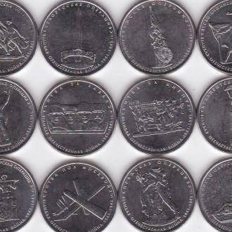 Россия - набор 18 монет 5 Rubles 2014 UNC JavirNV