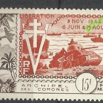 Коморы 1954 война авиация высадка в Нормандии 1м.*