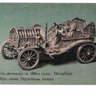 Календарик. Модель авто, музей 1981