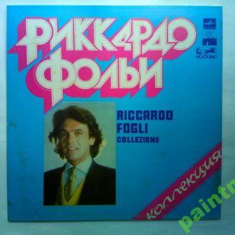 Риккардо Фольи. Коллекция.
