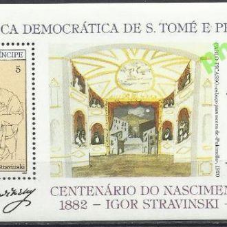 Сан Томе и Принсипе 1982 живопись Пикассо музыка С