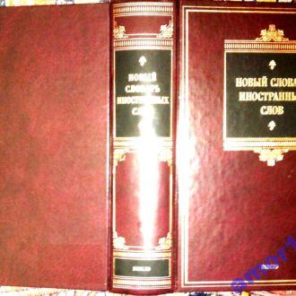 Новый словарь иностранных слов.80 тысяч слов