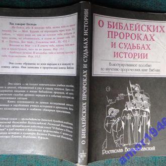 Волкославский Р. О библейских пророках и судьбах истории.  Источник жизни. 1997-274 с..