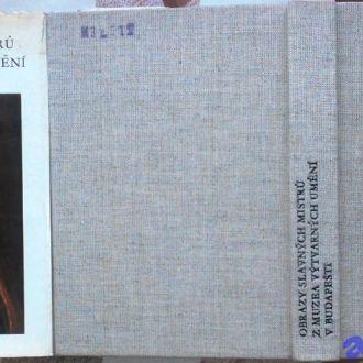 Музей изобразительных искусств в Будапеште  Портреты известных мастеров.  ОДЕОН. 1975г. 292 стр. Gar