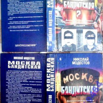 Москва бандитская..+ Бандитские жены.ТРИ книги