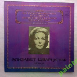 Элизабет Шварцкопф. Сопрано.