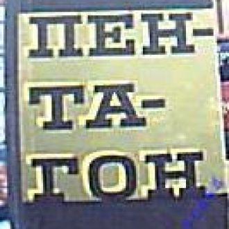 Молленхоф К.  Пентагон.     М.: Воениздат 1969г. 280 с.  Палiтурка / переплет: твердый, обычный форм