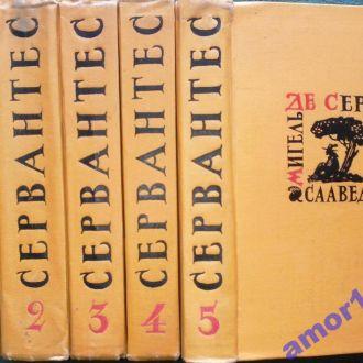 Мигель де Сервантес Сааведра.  Собрание сочинений в 5 томах. (комплект).  Правда-1961 г.- 2990 стр.и