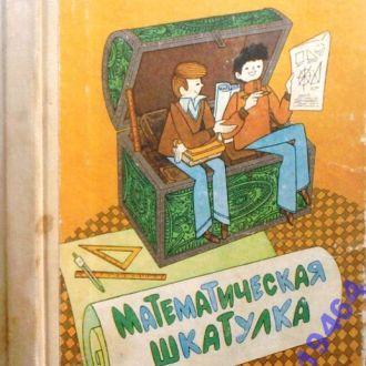 Нагибин Ф. Ф., Канин Е. С. Математическая шкатулка. Москва. Просвещение. 1988г. 160 с., ил.
