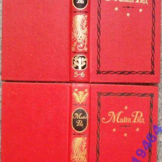 Майн Рид. Собрание сочинений в 12 томах  (комплект из 6 книг). В наличии : Две книги 1-2,5-6 т.